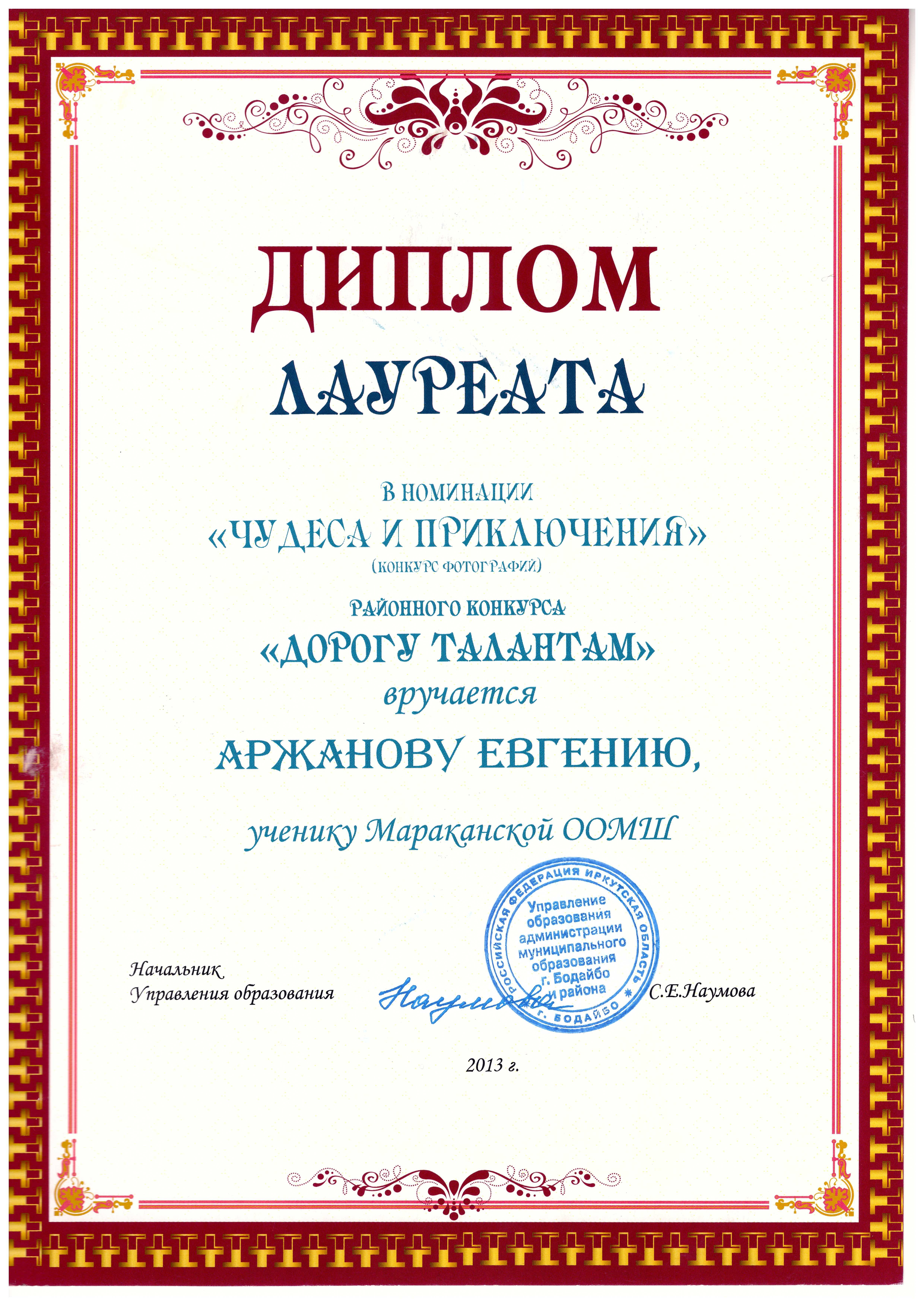 Грамота Аржанова Евгения