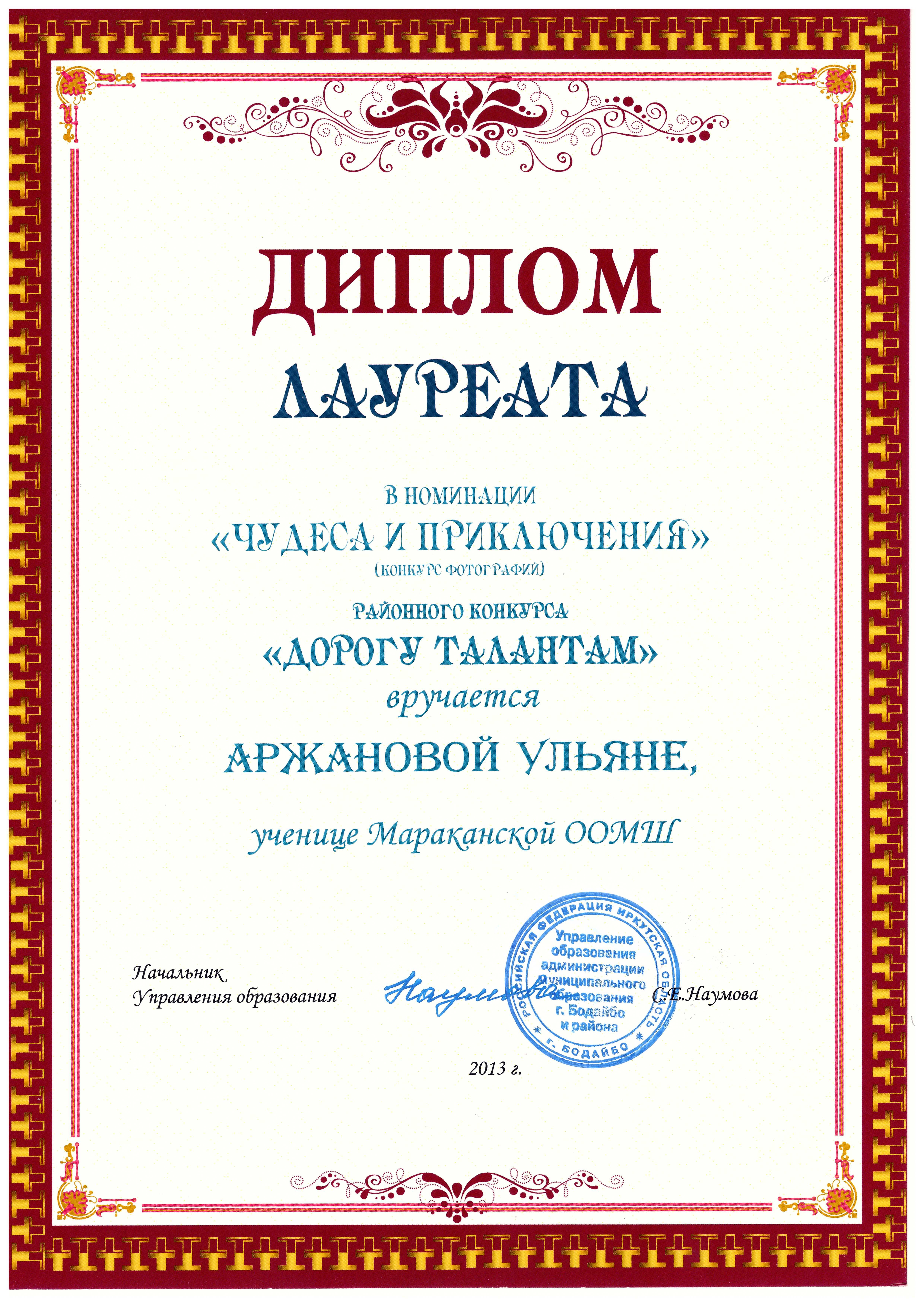 Грамота Аржановой Ульяны