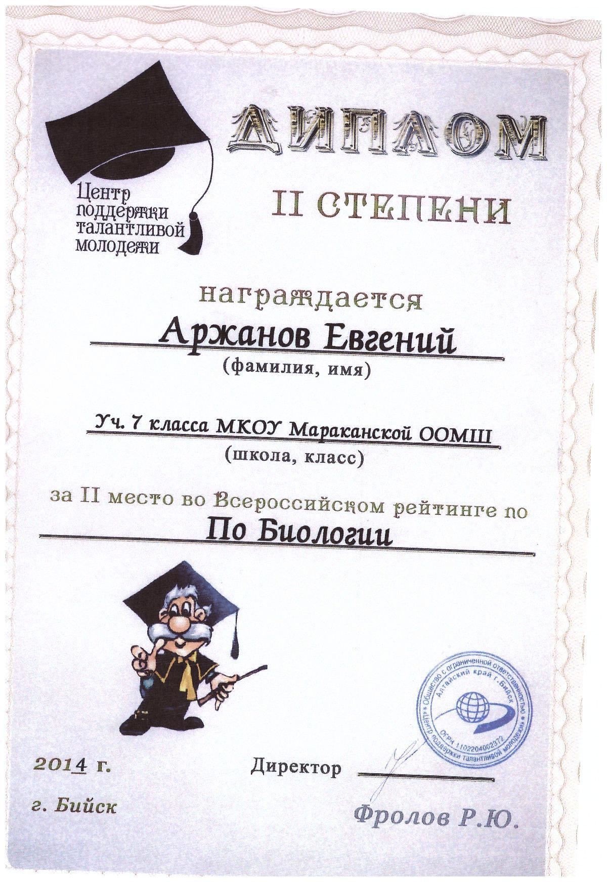 Грамота Аржанова Ж.