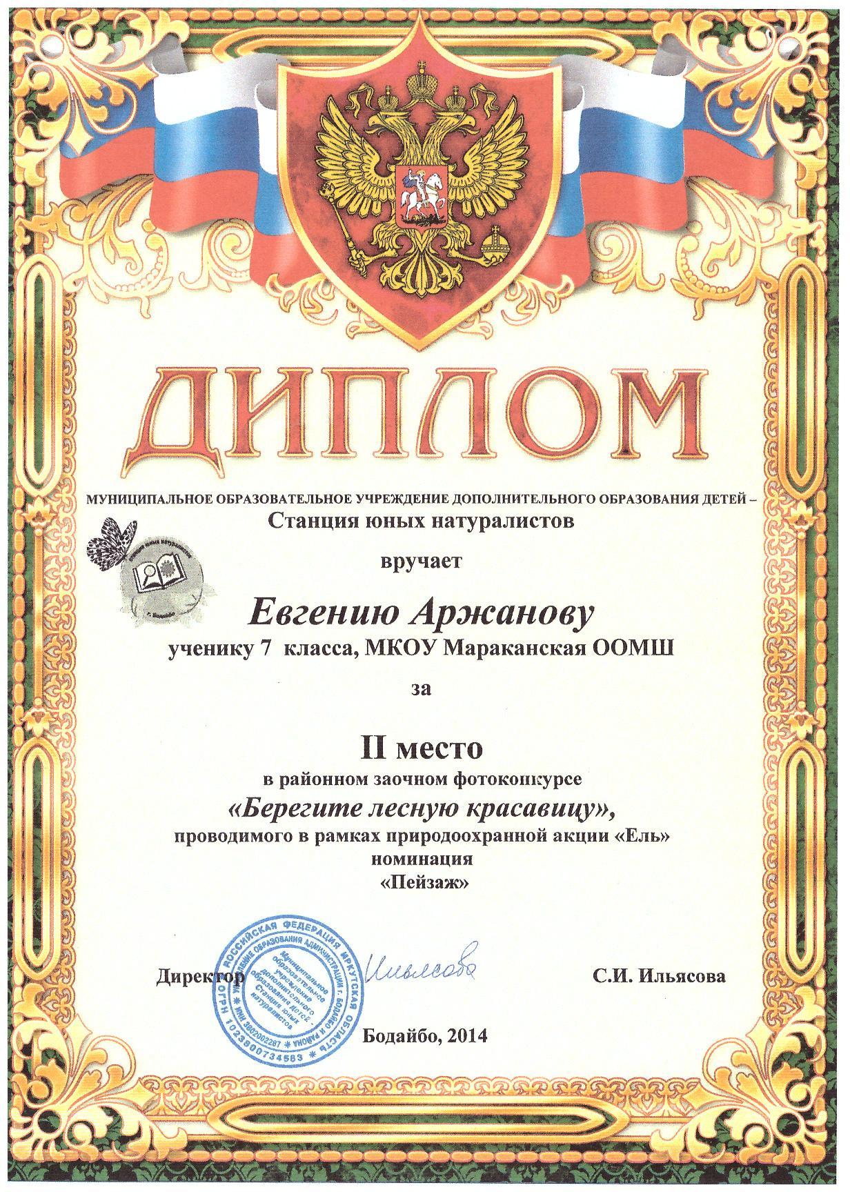 Диплом Аржанова Ж.