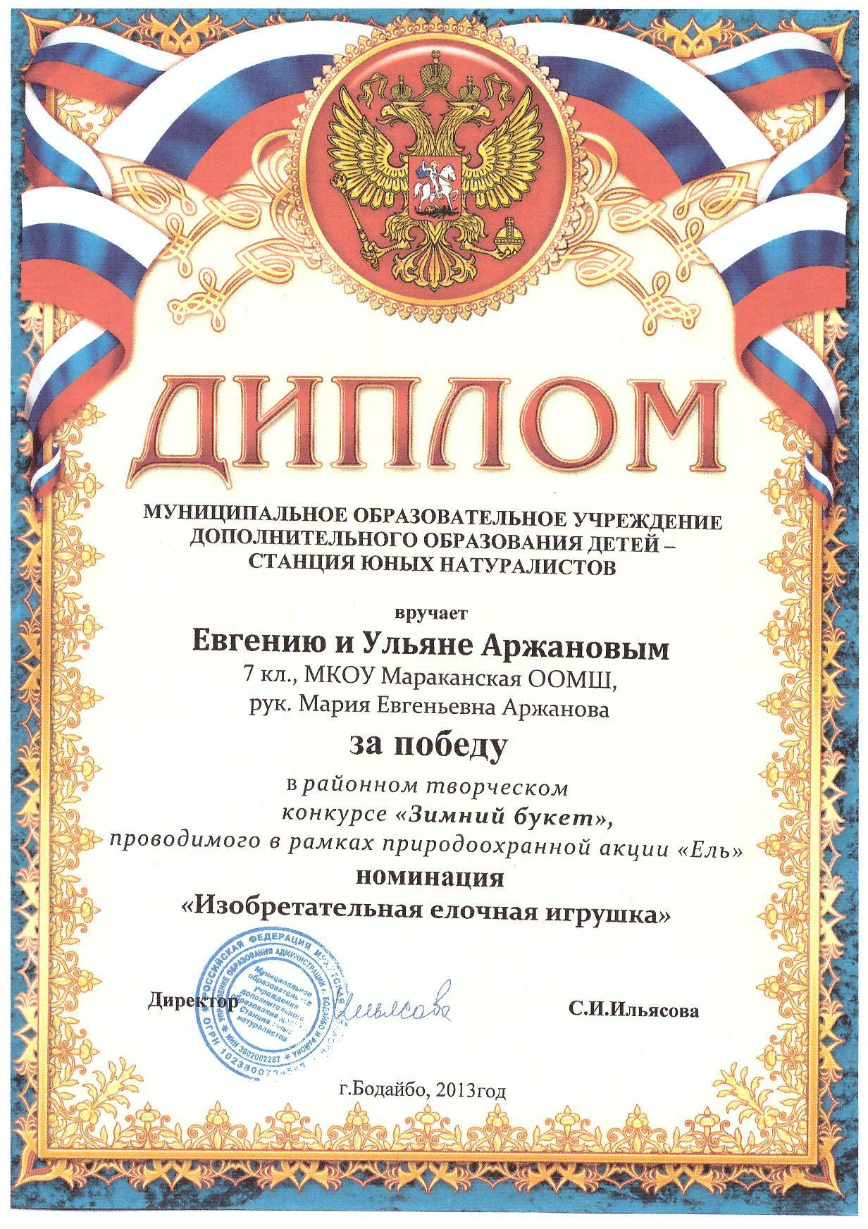 Грамота Аржановых Ж. и У.