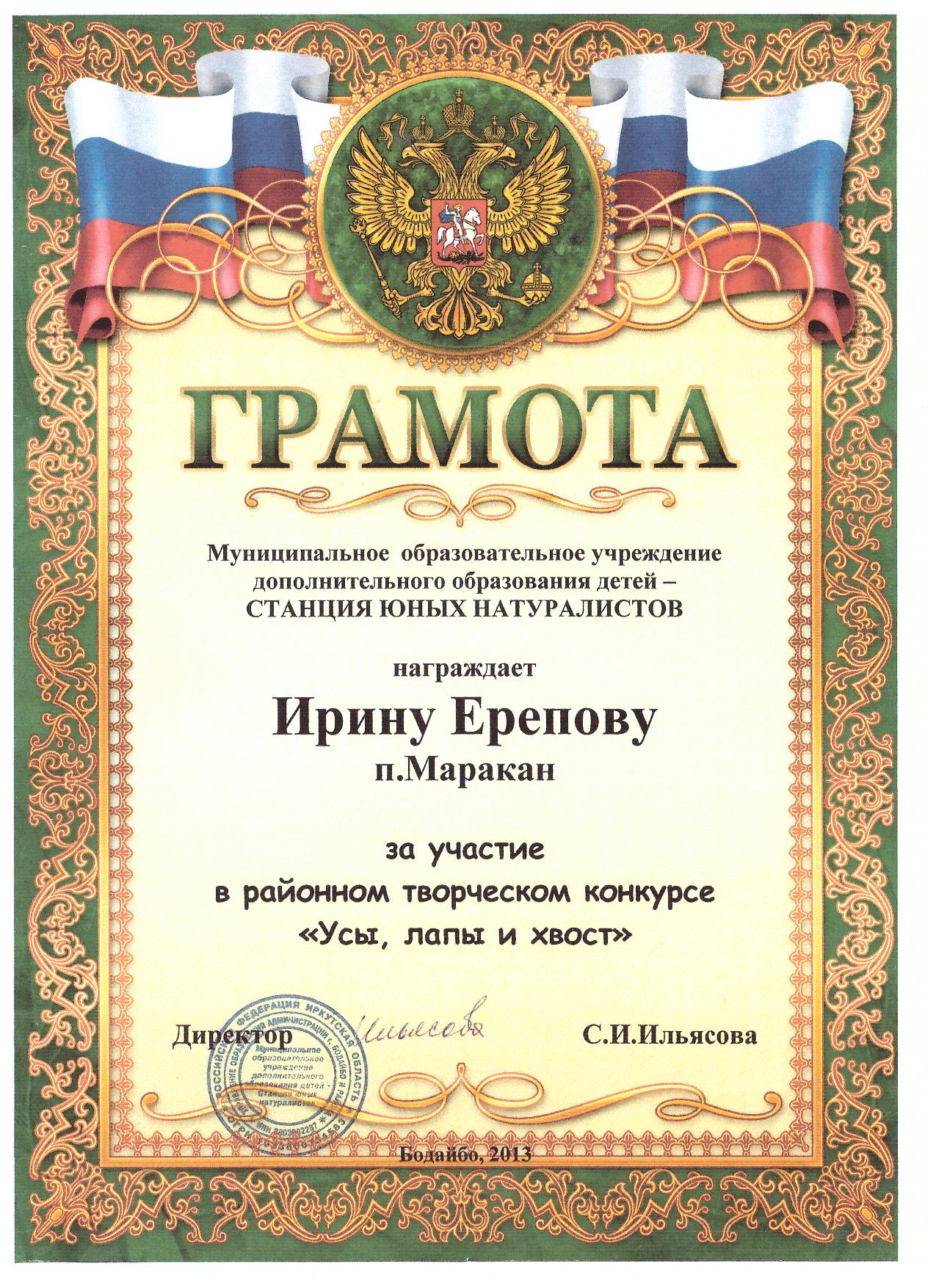 Грамота Ереповой И