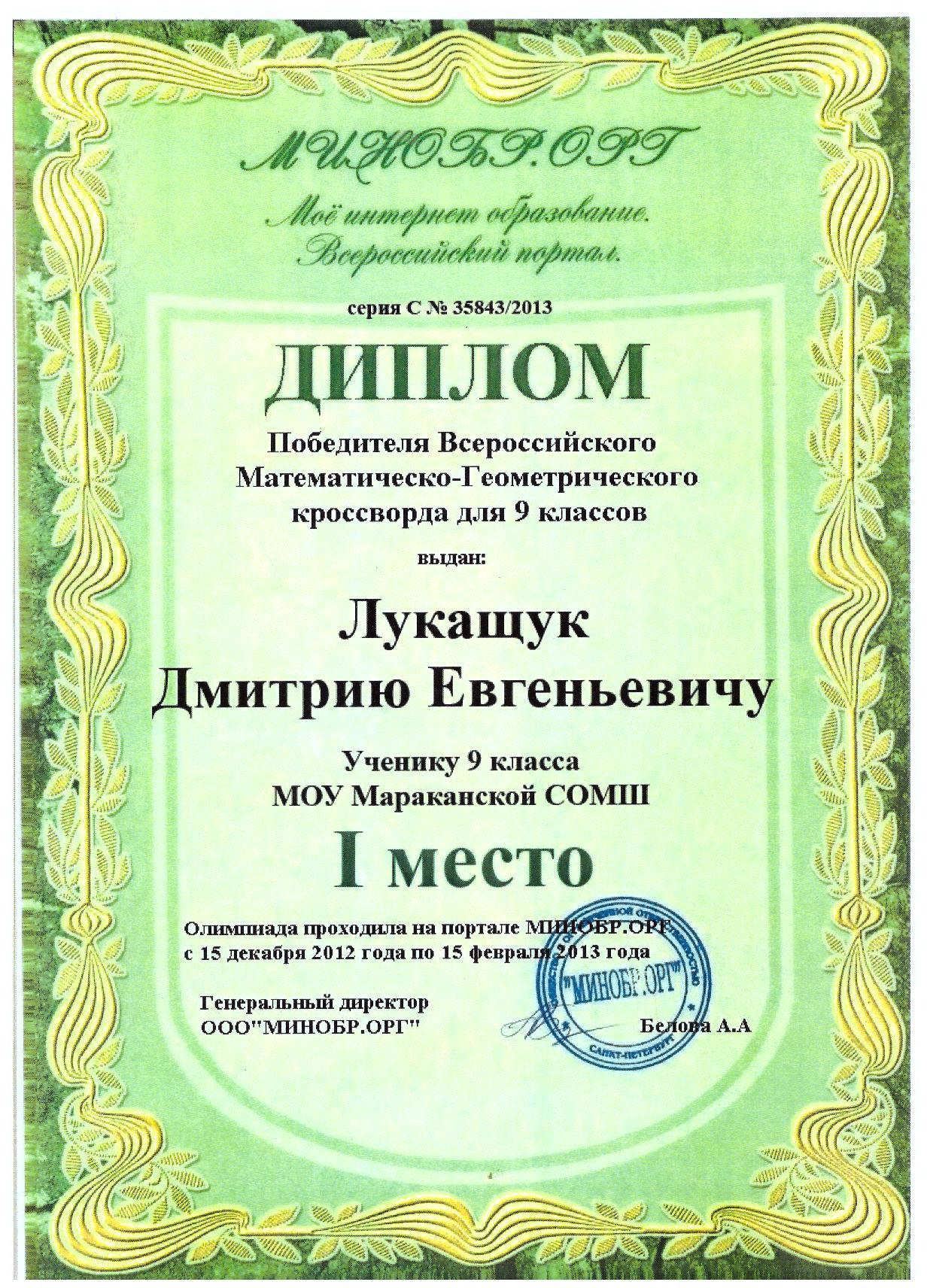Диплом Лкащук Д