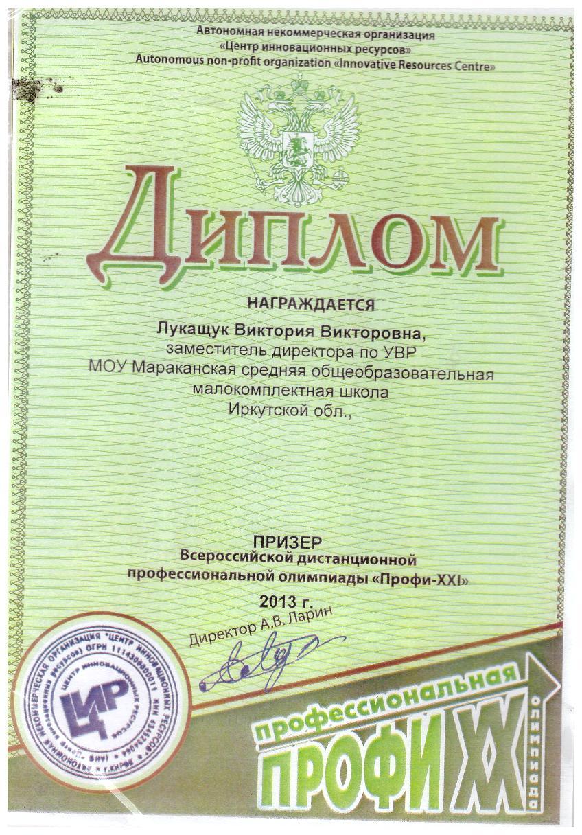 Диплом Лукащук ВВ