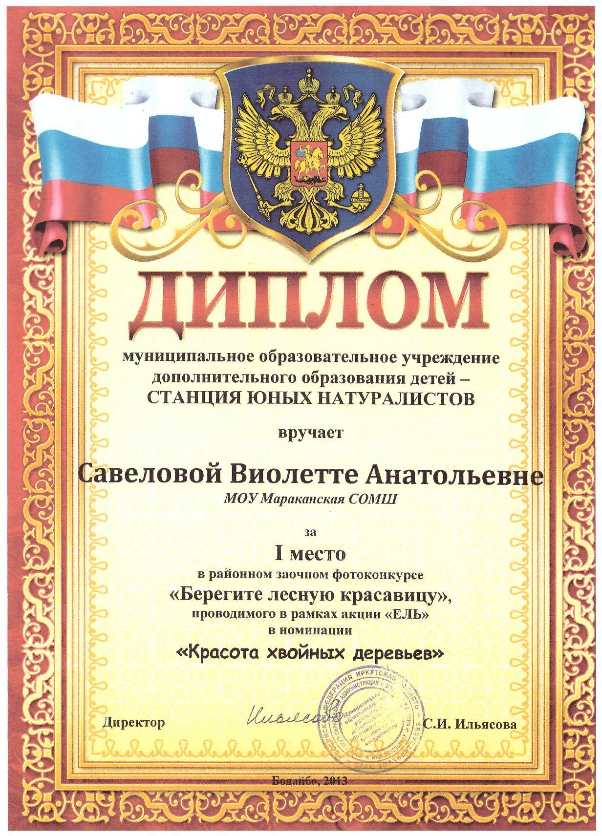 Диплом Савёловой