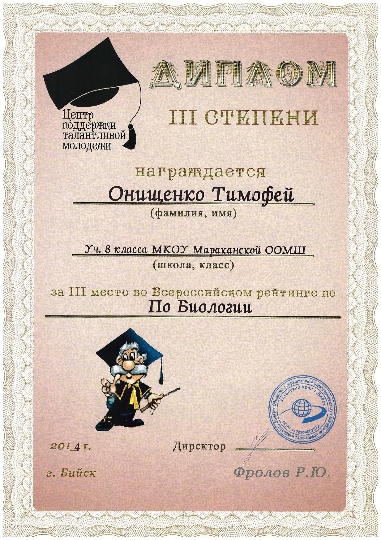 Грамота Онищенко Т.