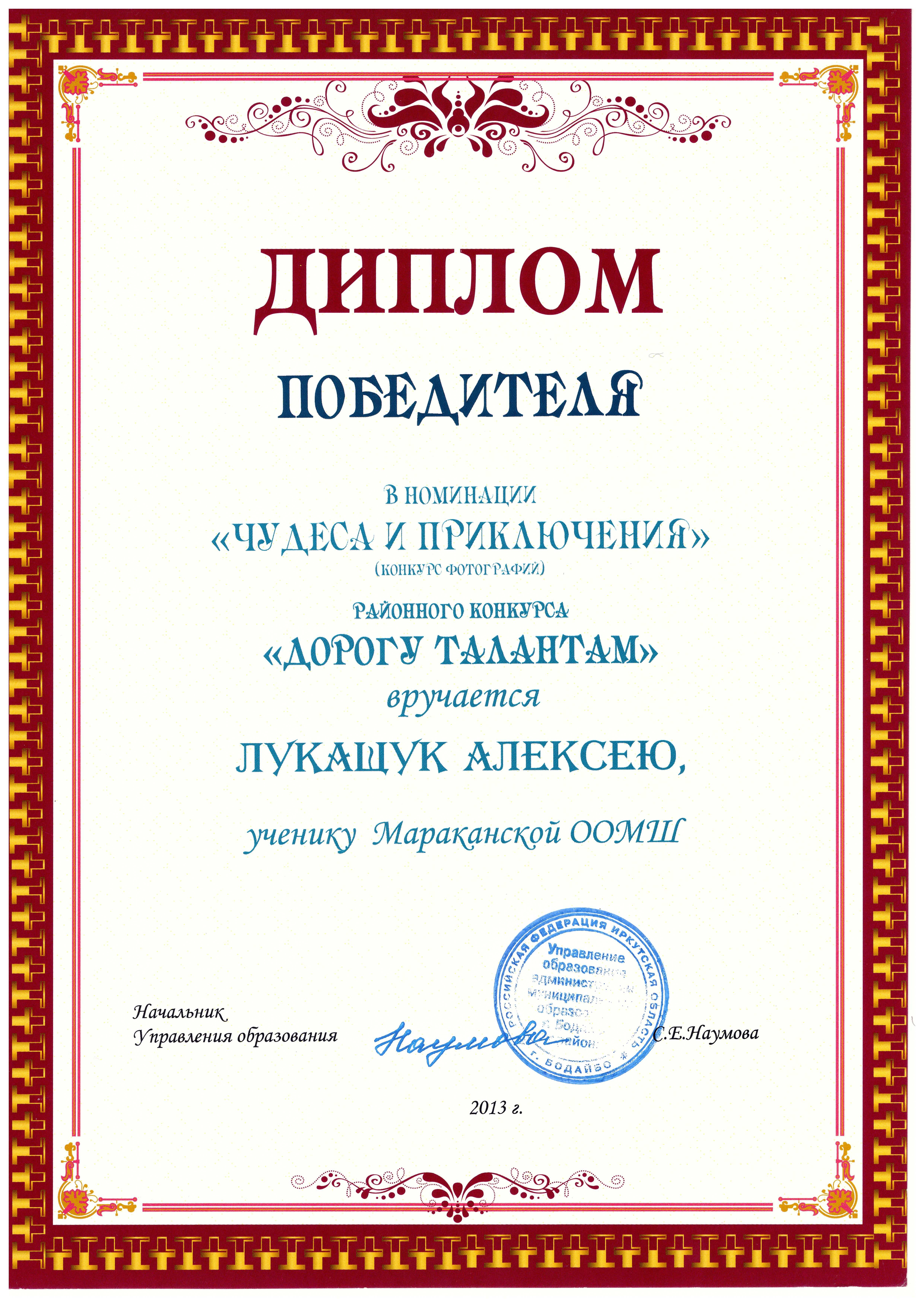 Грамота Лукащук Алексея